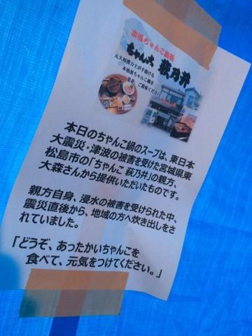 九州、熊本、大分地震 ちゃんこ萩乃井