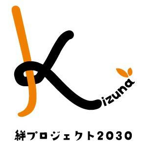 絆プロジェクト20130